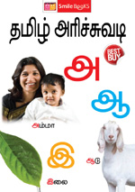 learn hindi through tamil book pdf